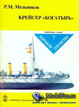 Корабли Отечества №7 - Крейсер