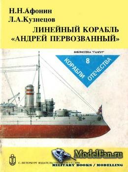Корабли Отечества №8 - Линейный корабль