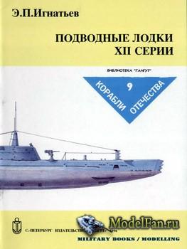 Корабли Отечества №9 - Подводные лодки XII серии