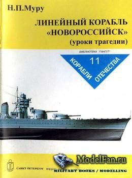Корабли Отечества №11 - Линейный корабль