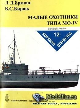 Корабли Отечества №12 - Малые охотники типа МО-IV