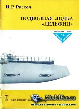 Корабли Отечества №14 - Подводная лодка
