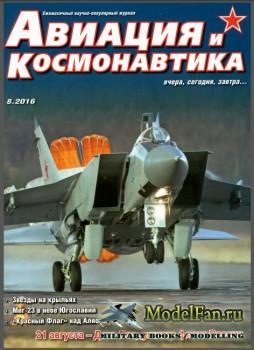 Авиация и Космонавтика вчера, сегодня, завтра №8 2016
