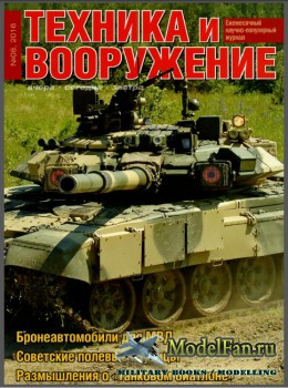 Техника и вооружение №8 (август 2016)