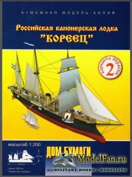 Дом бумаги 1/2009 - Канонерская лодка «Кореец»