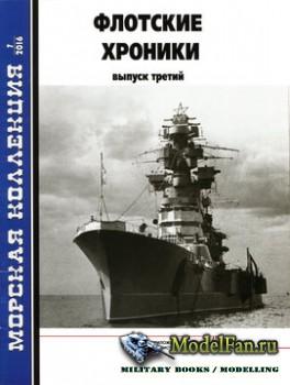 Морская коллекция №07 2016 - Флотские хроники: Выпуск третий
