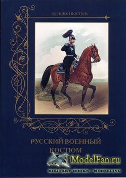 Русский военный костюм 1855 (Романовский А.)