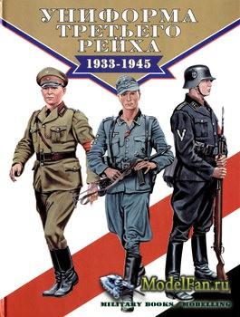 Униформа Третьего Рейха 1939-1945 (Brian L. Davis)