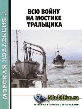 Морская коллекция №08 2016 - Всю войну на мостике тральщика (Часть 1)