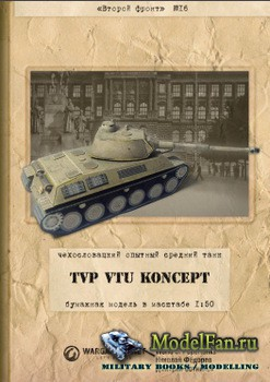World of Tanks (Второй фронт №16) - TVP VTU