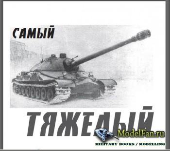 Левша 9/2013 - тяжелый танк ИС-7