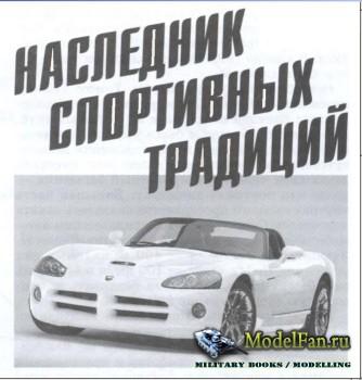 Левша 2/2010 - Dodge Viper