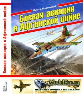Боевая авиация в Афганской войне (Виктор Марковский)