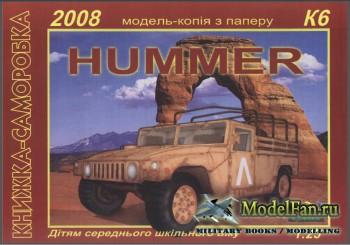 Три Крапки (2008) - Hummer