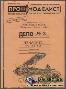 Проф Моделист №02 - Henschel Hs 123 A-1