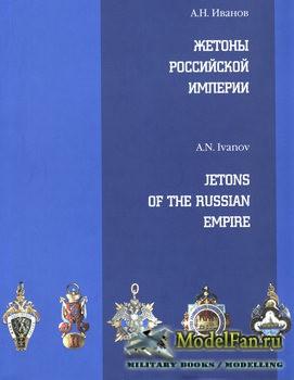 Жетоны Российской Империи / Jetons of the Russian Empire (Иванов А.Н.)