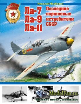 Ла-7, Ла-9, Ла-11 (Николай Якубович)