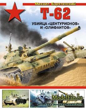 Т-62: Убийца