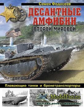 Десантные амфибии Второй Мировой (Семен Федосеев)