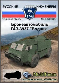 Русские Инженеры №14(38)/2016 – Бронеавтомобиль ГАЗ-3937 «Водник»
