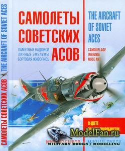 Самолеты советских асов (Михаил Быков)