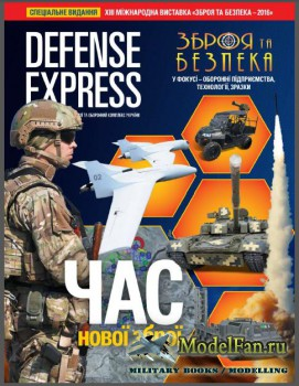 Defense Express № 10spec, 2016