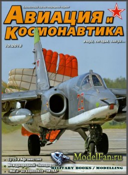Авиация и Космонавтика вчера, сегодня, завтра №10 2016