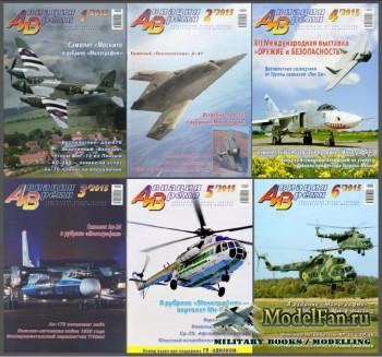 Авиация и время №1-6, 2015