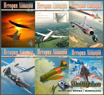 История Авиации (History of Aviation) 1999-2000 года