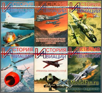 История Авиации (History of Aviation) № 8-13, 2001