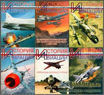 История Авиации (History of Aviation) № 8-13, 2001