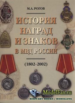 История наград и знаков в МВД России (1802-2002) (М.А. Рогов)