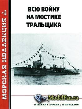 Морская коллекция №09 2016 - Всю войну на мостике тральщика (Часть 2)