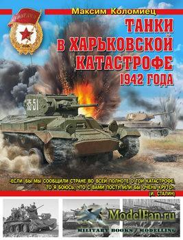 Танки в Харьковской катастрофе 1942 года (Максим Коломиец)