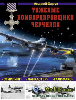 Тяжелые бомбардировщики Черчилля (Андрей Харук)
