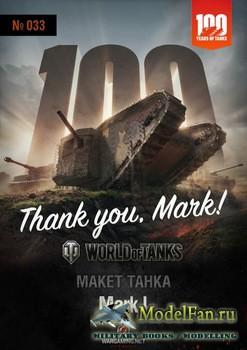 World Of Paper Tanks №33 - Mark I