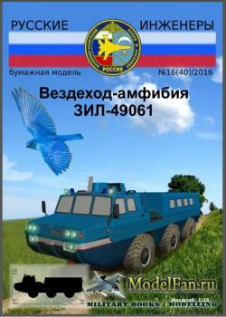 Русские инженеры №16(40)/2016 - Вездеход-амфибия ЗИЛ-49061