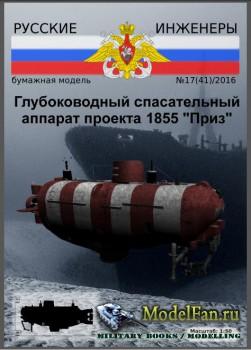 Русские инженеры №17(41)/2016 - Спасательный глубоководный аппарат проекта  ...