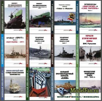 Морская коллекция №1-12, 2014 год