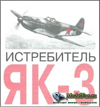 Левша 8/2001 - Истребитель ЯК-3