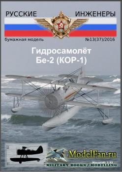 Русские инженеры №13(37)/2016 - Гидросамолёт Бе-2 (КОР-1)