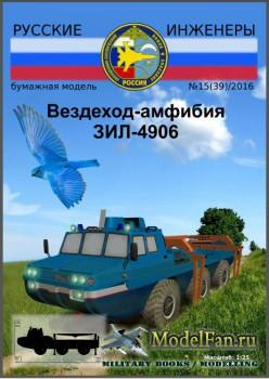 Русские инженеры №15(39)/2016 - Вездеход-амфибия ЗИЛ-4906