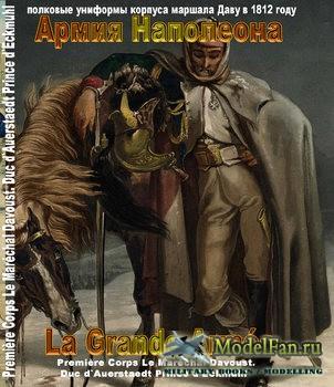 1812 Год. Армия Наполеона (Том 1) (Долгов А.И.)