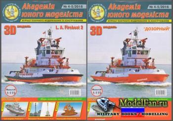 Академія Юного Моделіста 4-5/2016 - Противопожарный катер L.A.Fireboat 2  + ...