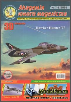 Академія юного моделіста 7-8/2016 - Hawker Hunter T7