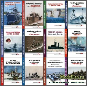 Морская коллекция №1-12, 2013