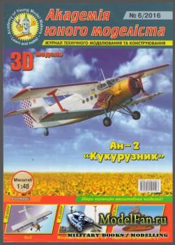 Академія юного моделіста 6/2016 - Ан-2 «Кукурузник»