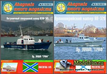 Академія Юного Моделіста 9-10/2015 - Артиллерийский катер АК-326 и погранич ...
