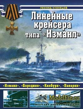 Линейные крейсера типа