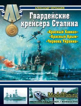 Гвардейские крейсера Сталина (Александр Чернышев)